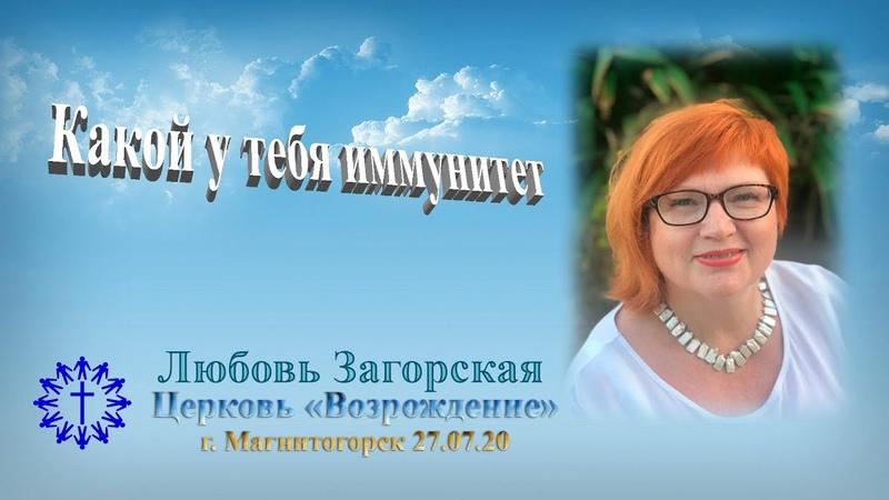26 07 2020 Любовь Загорская Какой у тебя иммунитет Церковь Возрождение г Магнитогорск