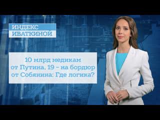 10 млрд медикам от Путина, 19 - на бордюр от Собянина: Где логика