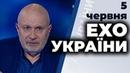 Ток-шоу Ехо України Матвія Ганапольського від 5 червня 2020 року