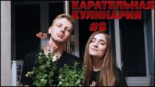 КАРАТЕЛЬНАЯ КУЛИНАРИЯ #6 САМЫЙ ЛУЧШИЙ ЗАВТРАК