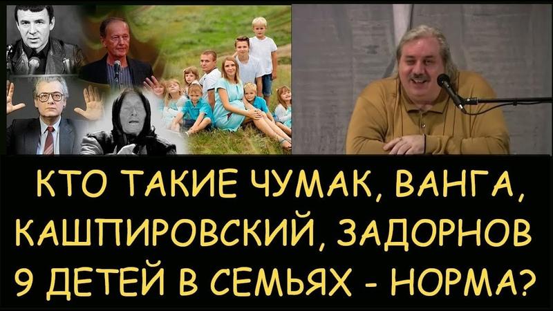 ✅ Н Левашов Кто такие Чумак Кашпировский Задорнов Ванга Норма ли 9 детей в семье