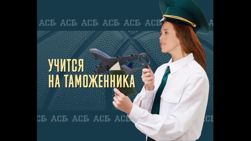 ASB Family Арина Кузьмичева