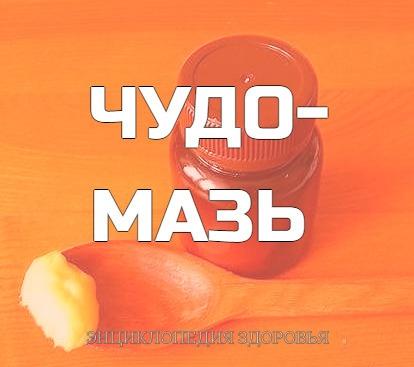 ЧУДО-МАЗЬ