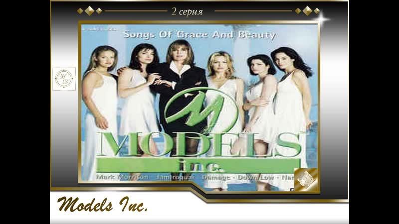 Models Inc 1x02 Be My Be My Baby Агентство моделей 2 серия