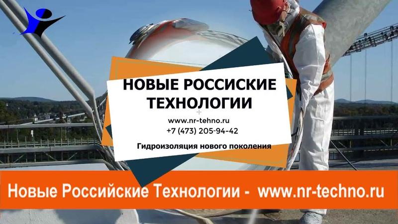 Промо ролик Новые Российские Технологии Жидкая резина тест жидкой резины кровля жидкой резиной