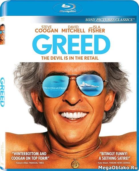 Жадность / Greed (2019/BDRip/HDRip)