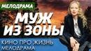 Хорошая Мелодрама про бизнес и адвокатов семьи - МУЖ ИЗ ЗОНЫ / Русские мелодрамы новинки 2020