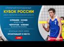 Проигравший 13 место: Кулишев / Конев VS Чепчугов / Кленин | Обнинск - 17.02.2020