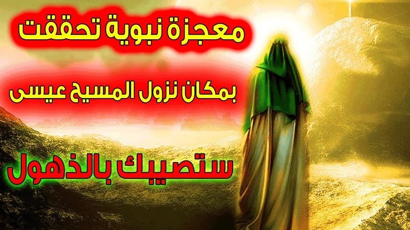 شاهد لحظة نزول عيسى بن مريم ومحاصرته للدجا1