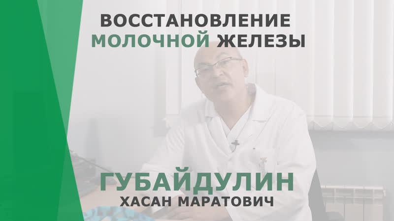 Восстановление молочной железы | Губайдулин Хасан Маратович Пластический хирург КОРЛ Казань