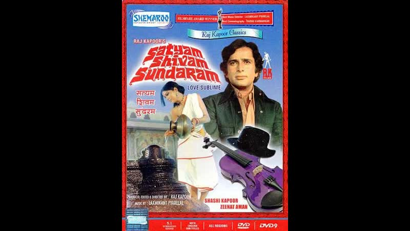 Истина, любовь и красота Satyam Shivam Sundaram (1978)- Зинат Аман и Шаши Капур