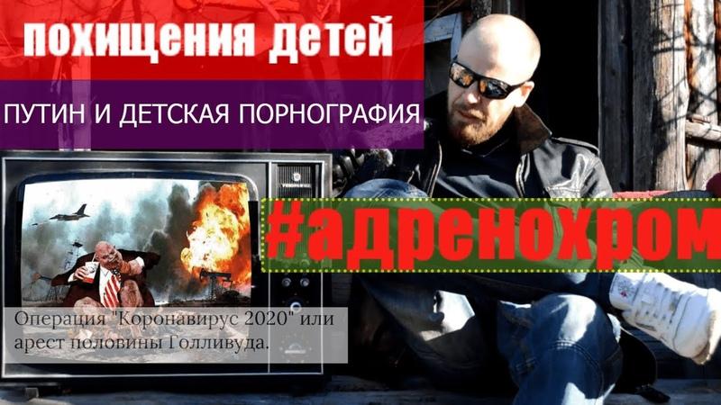Путин и детская порнография адренохром сатанисты педофилы заговор PEDOGATE