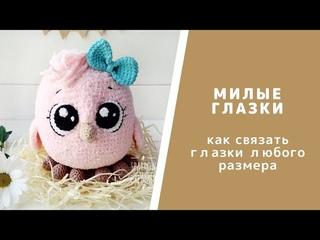 Милые вязаные глазки для игрушек. Принцып вязания и сборка