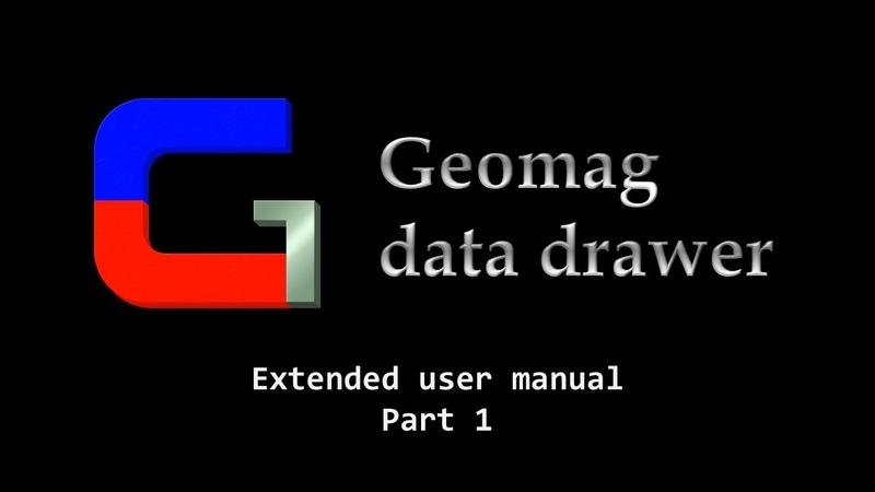 Geomag data drawer расширенное руководство пользователя – часть 1