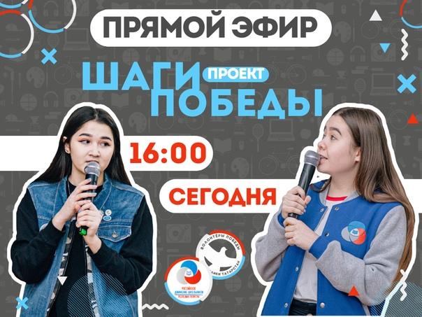 Мы совместно с #ВолонтерыПобедыТатарстана..   РДШ ...