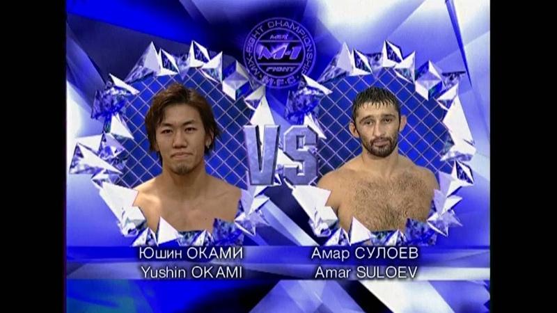 Amar Suloev vs Yushin Okami M 1 MFC Russia VS The world 6 2003