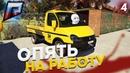 GTA 5 RUSSIA — ОПЯТЬ НА РАБОТУ 4