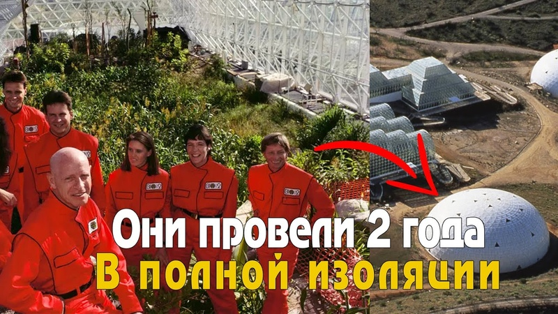 Добровольцев закрыли под куполом и вот что получилось Невероятный эксперимент Биосфера 2