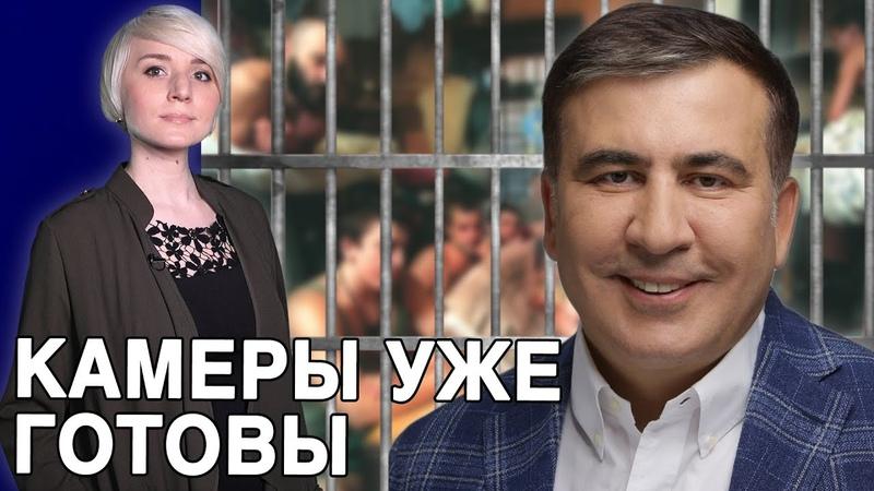 Кормушкам конец Чиновников в тюрьму Саакашвили грозит Зеленскому кризисом