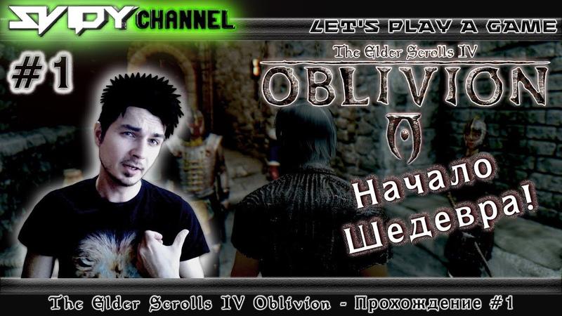 The Elder Scrolls IV Oblivion Прохождение На Русском 1 Начало Шедевра
