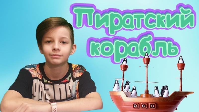 😄Игра ЧЕЛЛЕНДЖ для Детей 🐧 ПИРАТСКАЯ ЛОДКА 🐧 играют Данил и Папа videos for children Start Play