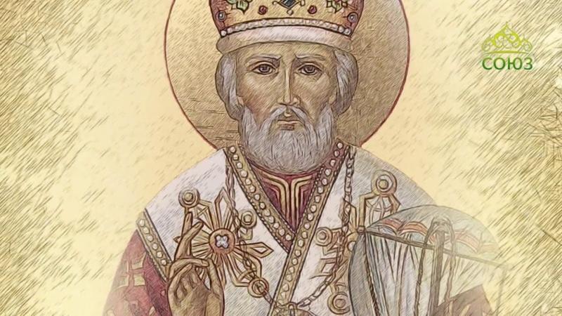 Мульткалендарь 19 декабря 2018 Святитель Николай архиепископ Мир Ликийских чудотворец