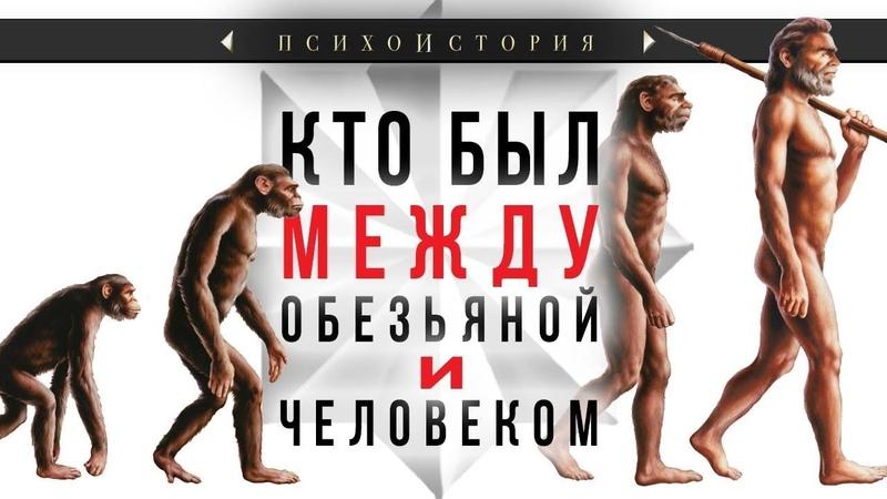 Кто был между обезьяной и человеком Кирилл Еськов