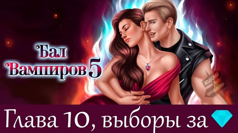 Бал вампиров 5 глава 10 прохождение Выборы за алмазы💎 Love sick