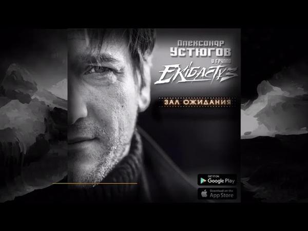 Александр Устюгов Ekibastuz СПб альбом Зал ожидания