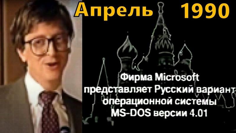 Билл Гейтс в Москве MS DOS 4 01 RUS Media Com MicroSoft GmbH Мюнхен апрель 1990 год