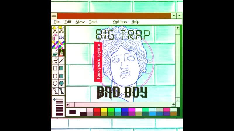 BAD BOY BIG TRAP
