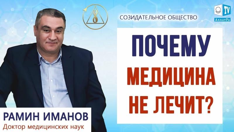 Доктор Рамин Иманов || Специальное интервью для АллатРа ТВ