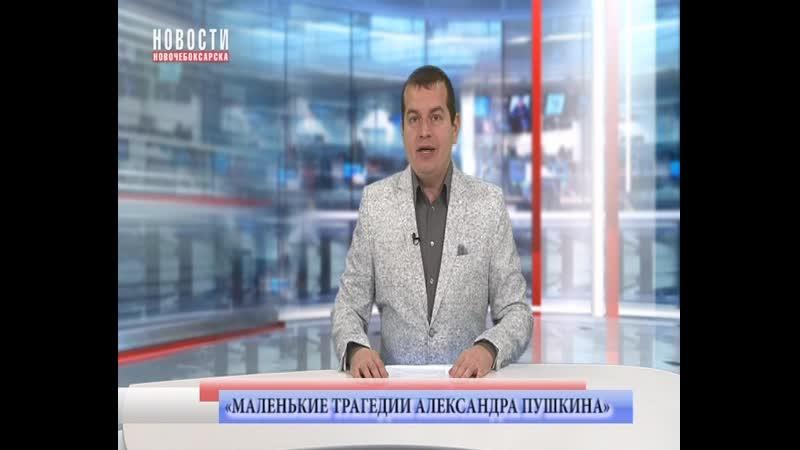 27 февраля на сцене Русского драмтеатра - премьера – «Маленькие трагедии А. С. Пушкина»