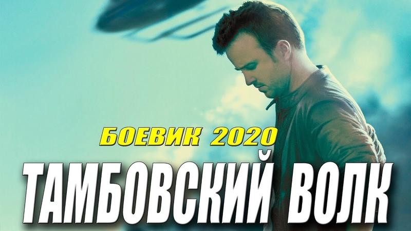 Следаки дрожали от фильма ТАМБОВСКИЙ ВОЛК Русские боевики 2020 новинки HD 1080P