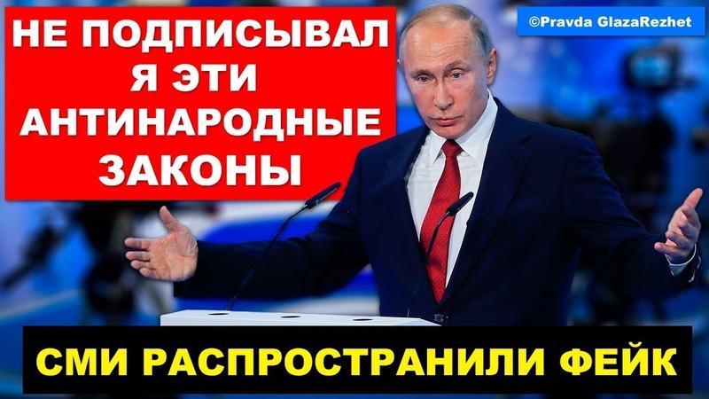 Путин не подписал законы о фейках и о неуважении к власти СМИ распространили фейк PGR