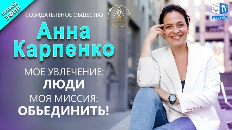 Анна Карпенко — ведущая мероприятий, Radio-ведущая | О Созидательном обществе | АЛЛАТРА LIVE