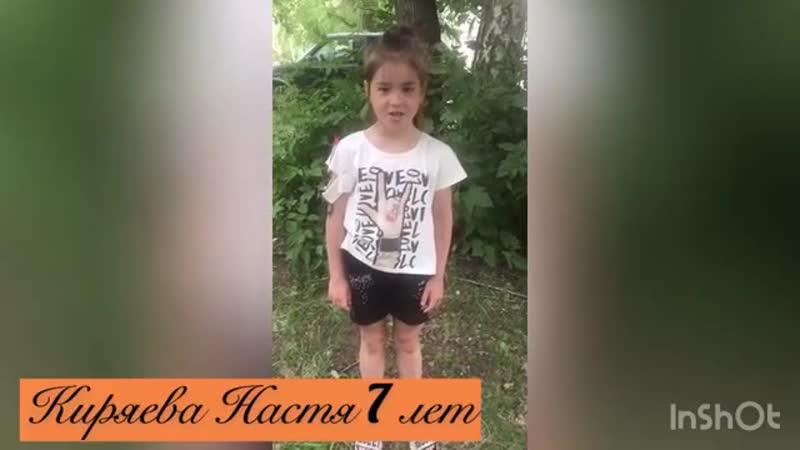 Киряева Настя 7 лет