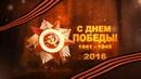 Парад 9 мая 2016 года в г. Тейково