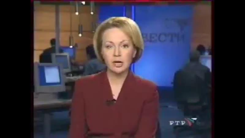 (staroetv.su) Вести (РТР, 27.03.2002) Выпуск в 17_00 (Отрывок)