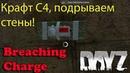 DayZ крафт C4, подрываем стены (BreachingCharge)