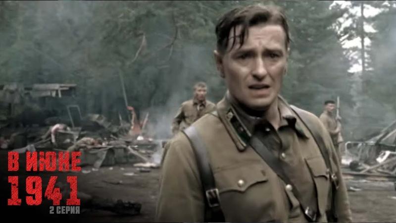 В июне 1941 2 Серия