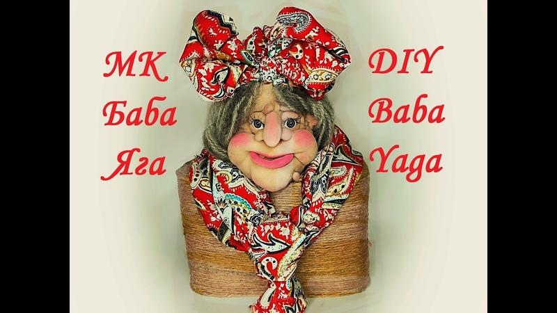 БАБА ЯГА ИЗ КАПРОНА. DIY BABA YAGA. MADE OF NYLON