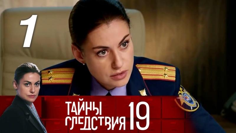 Тайны следствия 19 сезон 1 фильм Нежный возраст 2019 Детектив @ Русские сериалы