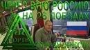Путешествие на 26 поездах из Сочи во Владивосток и обратно за 33 дня. ЮРТВ 2018 283