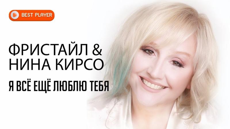 Фристайл Нина Кирсо Я всё ещё люблю тебя Альбом 1991 Русская музыка