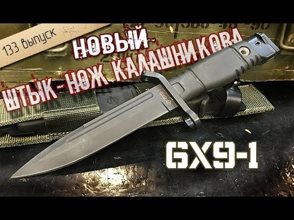 Новый штык нож для АК 12 Его нет ни у кого