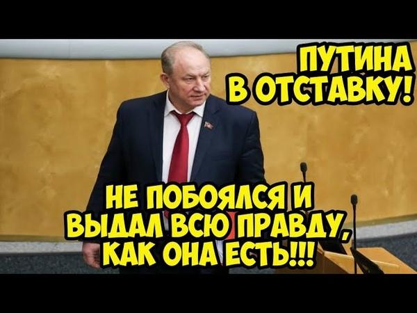Срочно! Депутат РАЗНОСИТ ПРАВИТЕЛЬСТВО ПУТИНА! ЛЮДИ ВСЕ НИЩИЕ! ПУТИН УХОДИ В ОТСТАВКУ