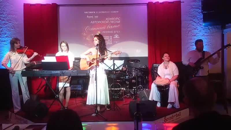 KOSATKA project II Марина Малова Чистые сердца Авторская песня Финал конкурса Осенний вальс в Sound Hall