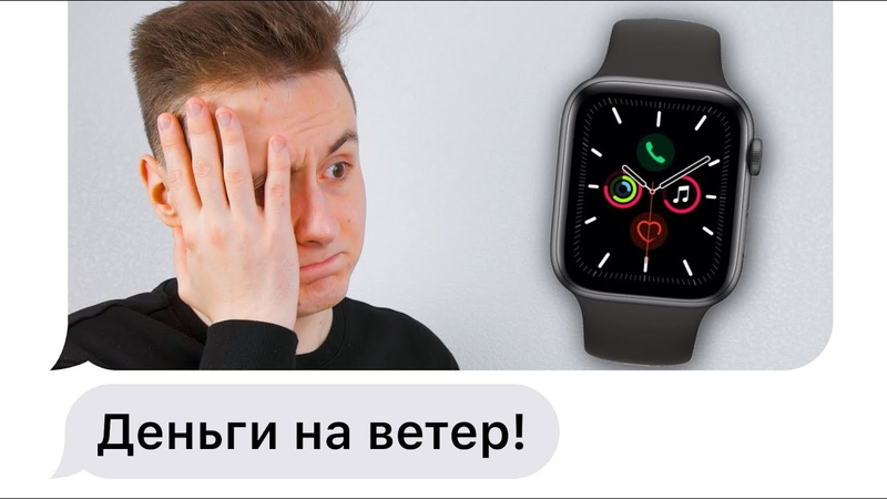 Apple Watch S5 спустя 9 месяцев НАДОЕЛИ Отдал маме…