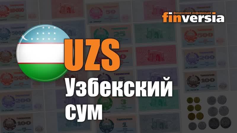 Видео справочник Все об Узбекском суме UZS от Валюты мира